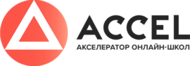 ACCEL – акселератор онлайн-школ отзывы
